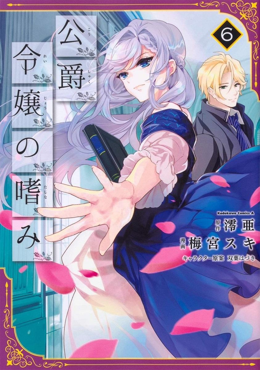 Accomplishments of the Dukes Daughter Manga Volume 6