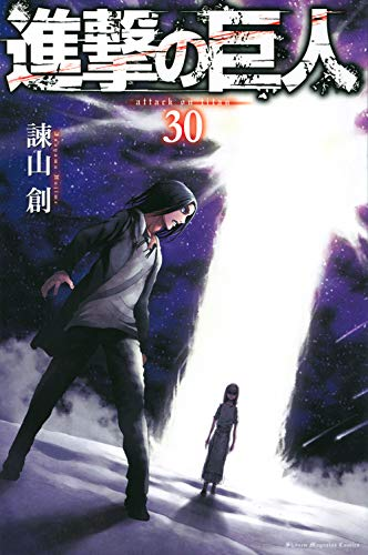 Attack on Titan Manga Volume 30