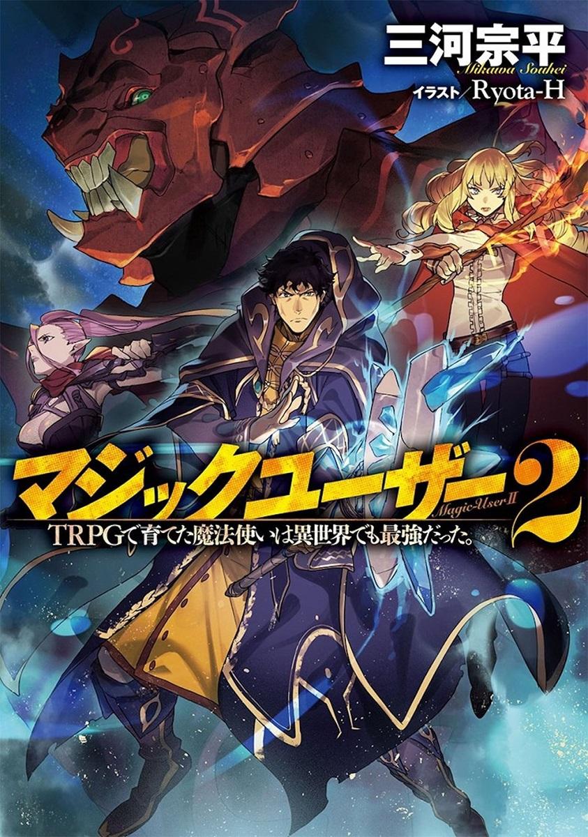 Magic User Novel Volume 2