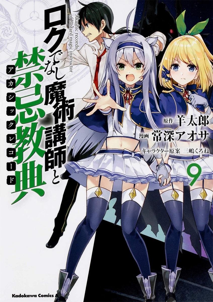 Akashic Records of Bastard Magic Instructor Manga Volume 9
