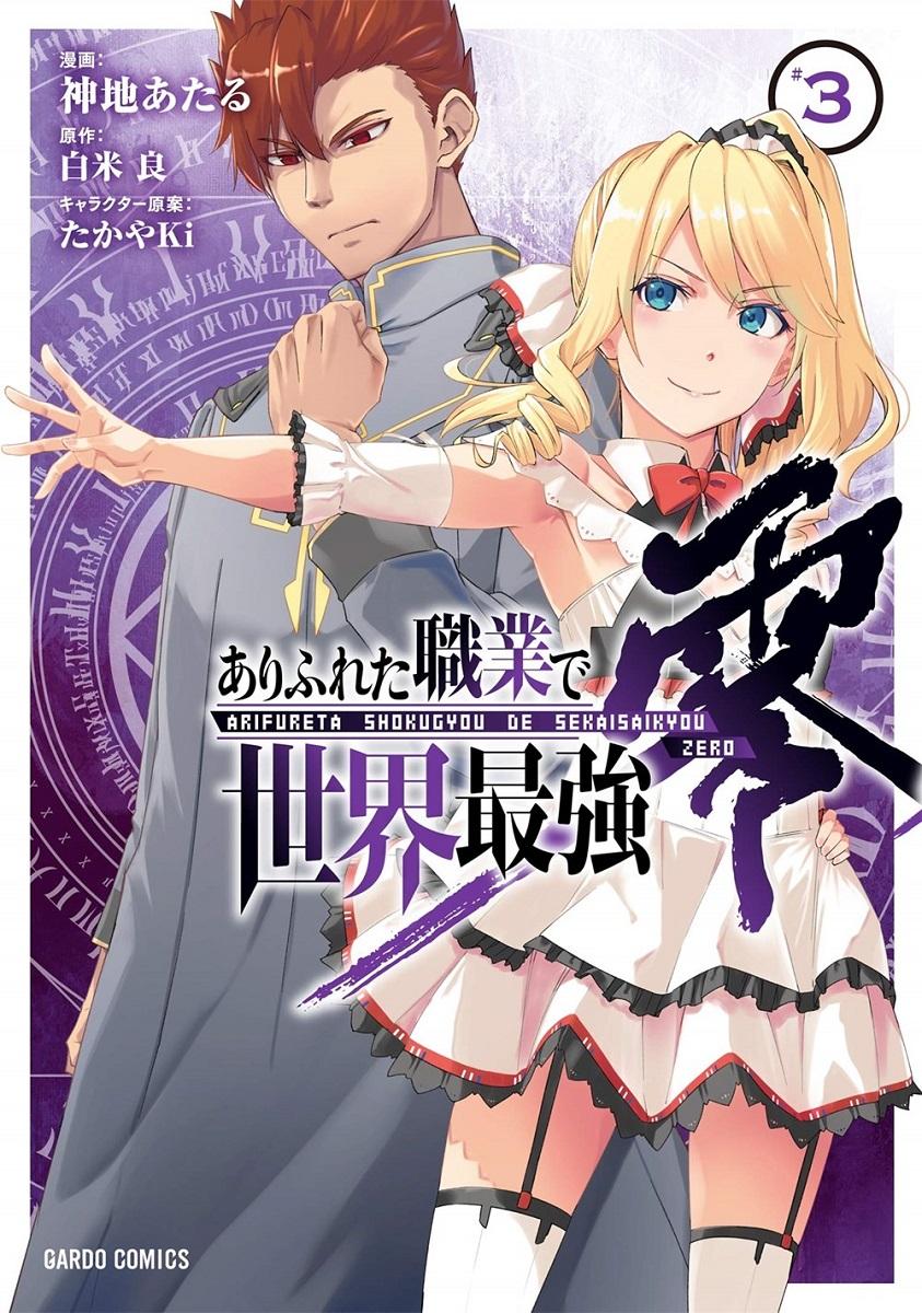 Arifureta From Commonplace To Worlds Strongest Zero Manga 3