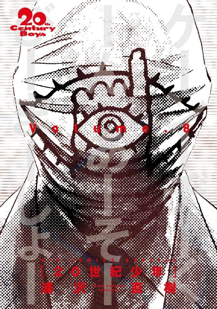 20th Century Boys The Perfect Edition Manga Volume 8