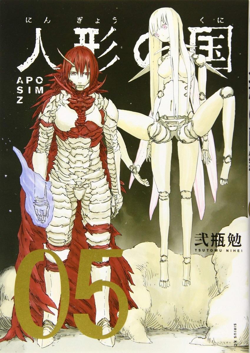 APOSIMZ Manga Volume 5