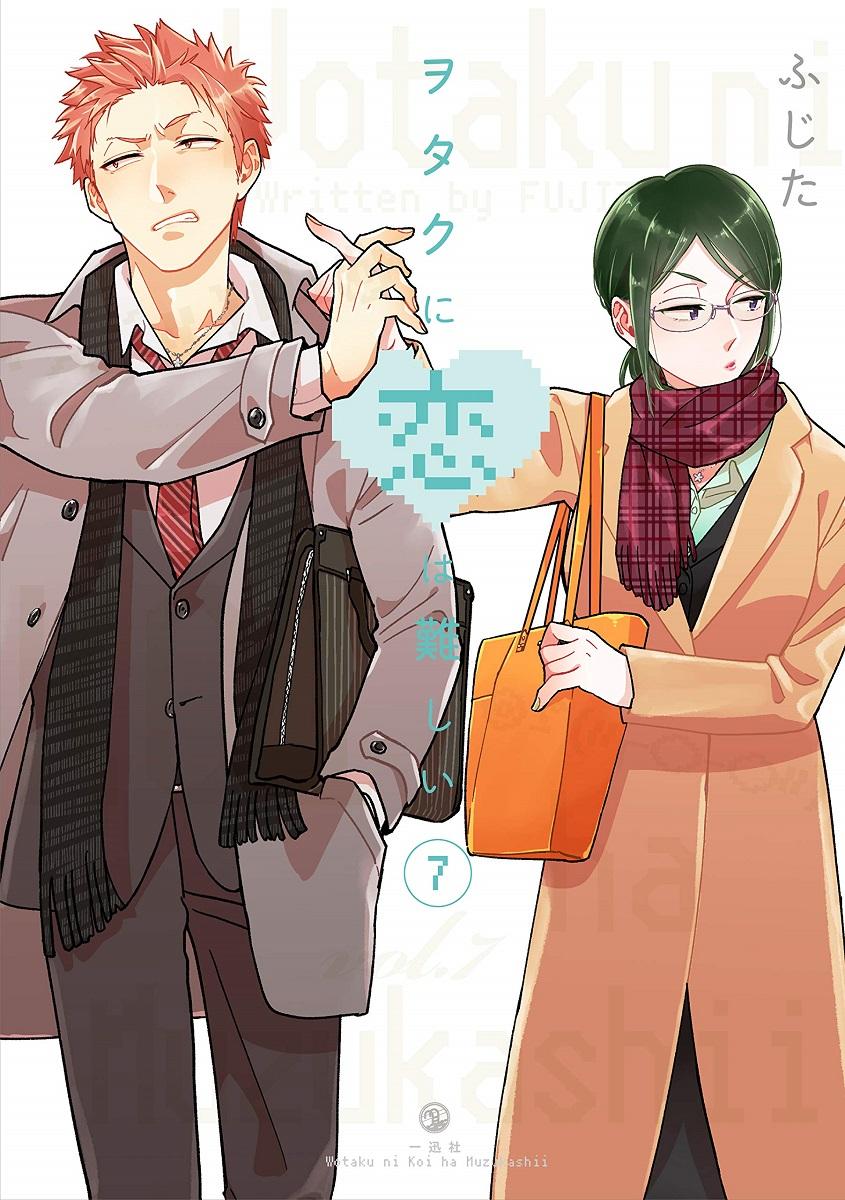 Wotakoi Love Is Hard for Otaku Manga Volume 4