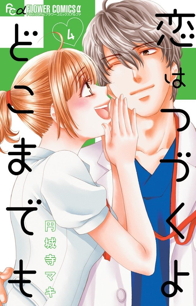 An Incurable Case of Love Manga Volume 4