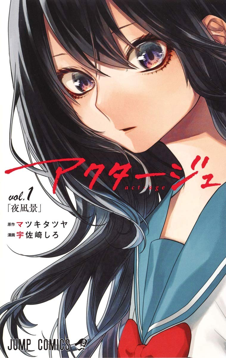 Act-Age Manga Volume 1