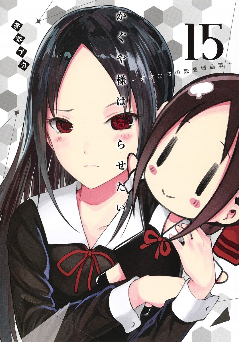 Kaguya-sama Love Is War Manga Volume 15