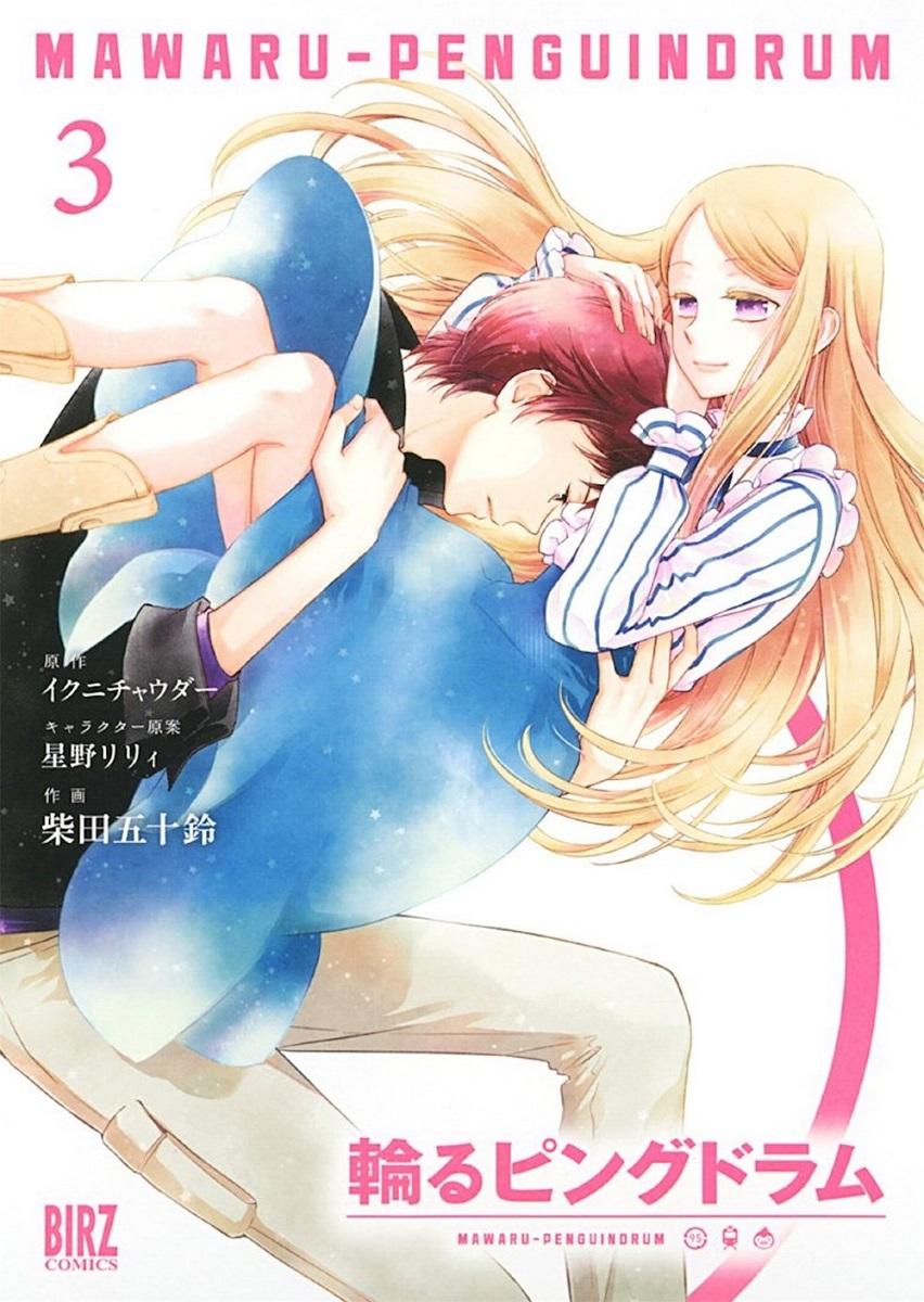 PENGUINDRUM Manga Volume 3