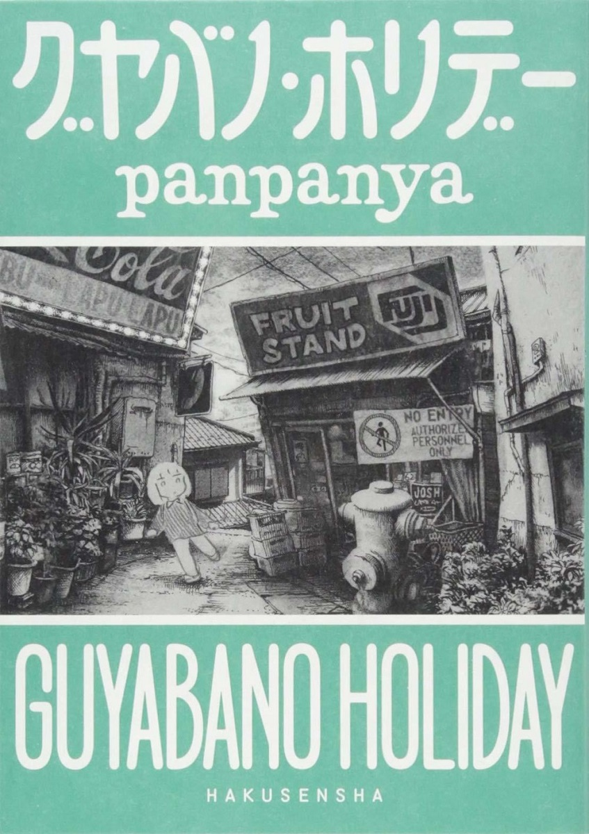Guyabano Holiday Manga