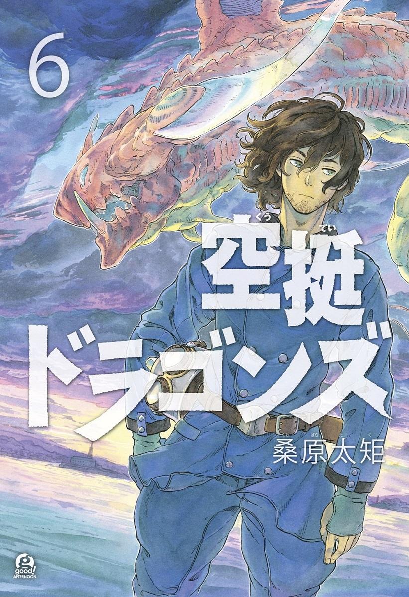 Drifting Dragons Manga Volume 6