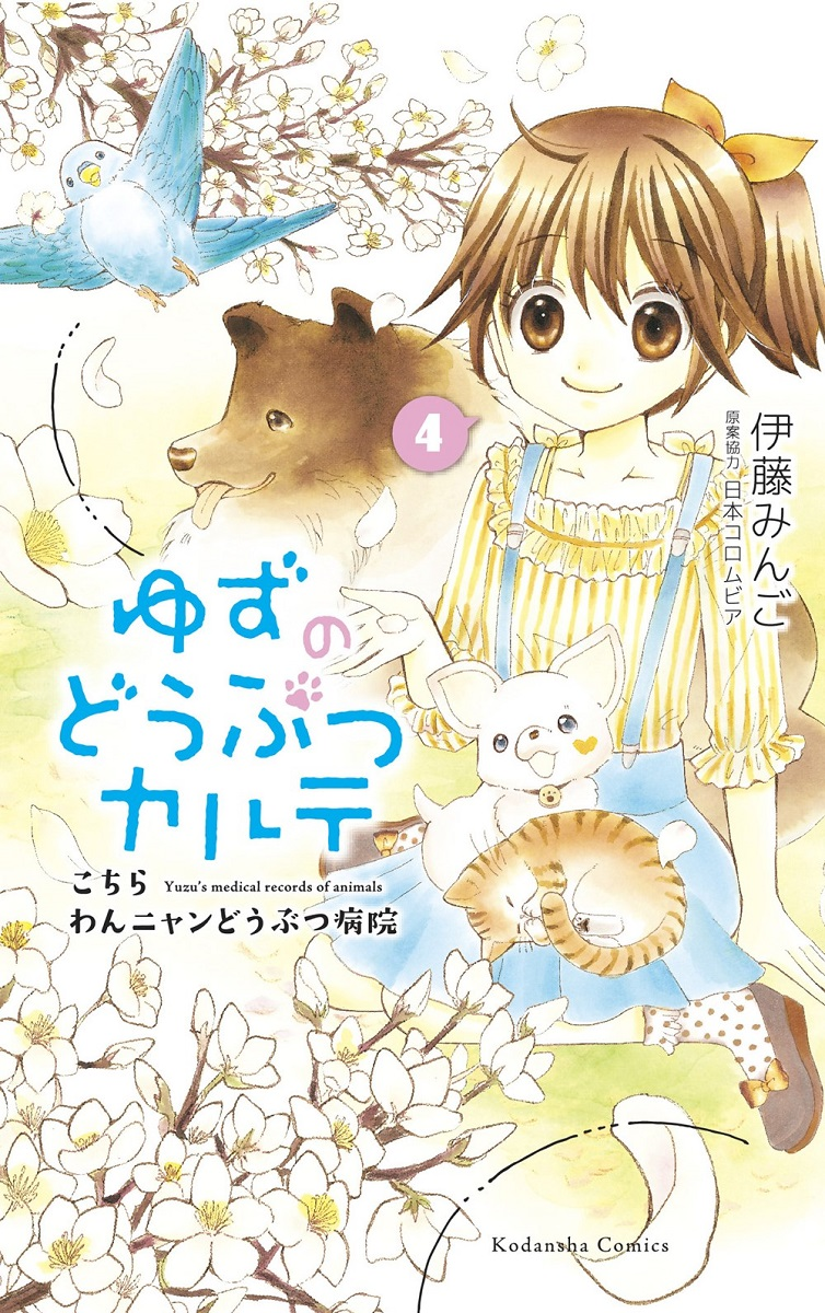 Yuzu the Pet Vet Manga Volume 4