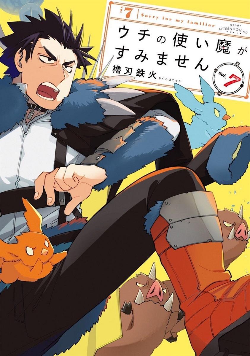 Sorry For My Familiar Manga Volume 7
