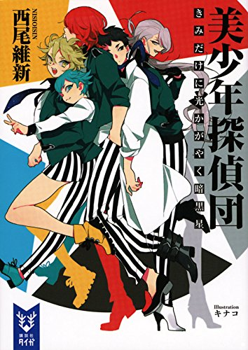 Pretty Boy Detective Club Novel Volume 1