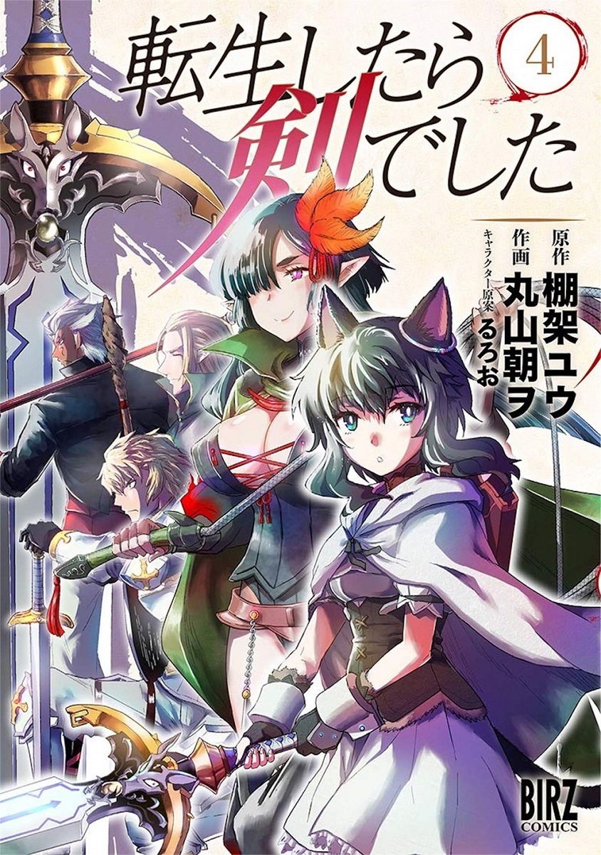 Reincarnated as a Sword Manga Volume 4