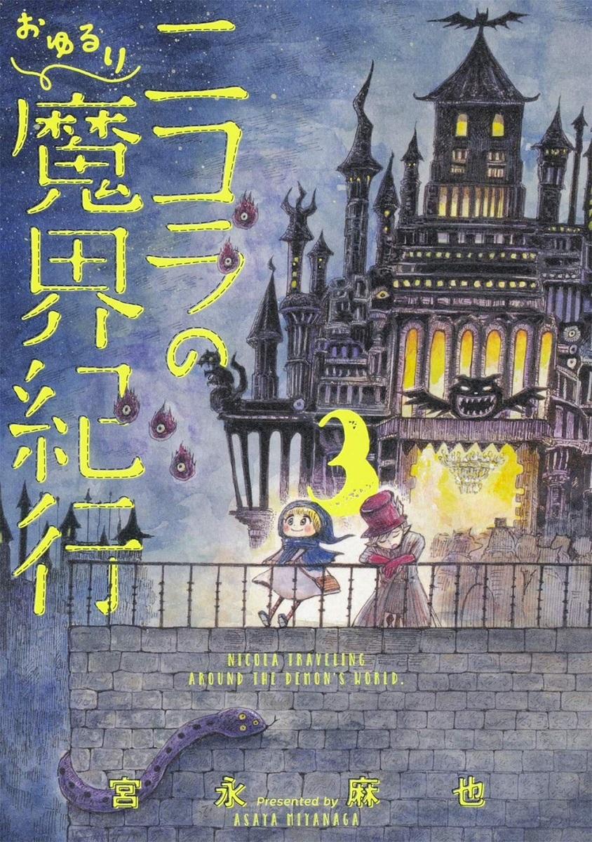 Nicola Traveling Around the Demons World Manga Volume 3