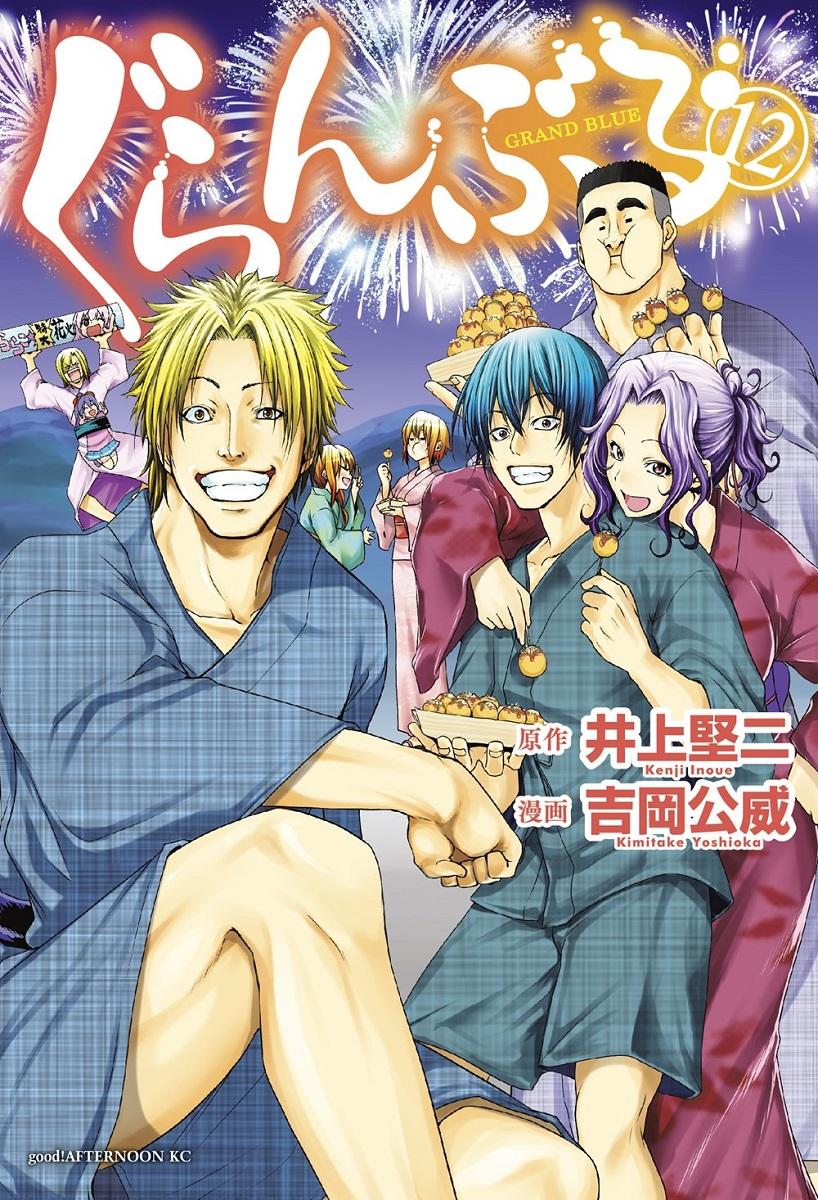 Grand Blue Dreaming Manga Volume 12