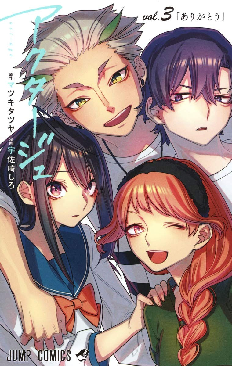 Act-Age Manga Volume 3