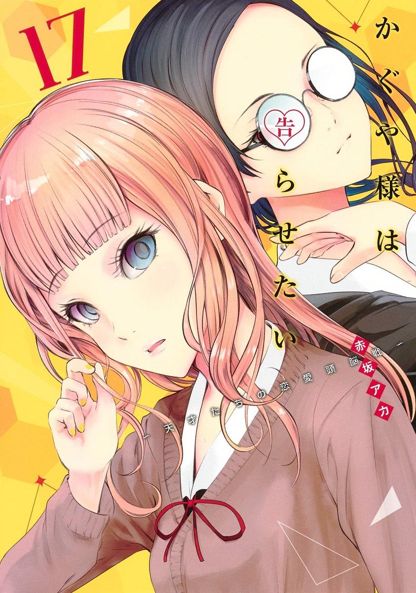 Kaguya-sama Love Is War Manga Volume 17