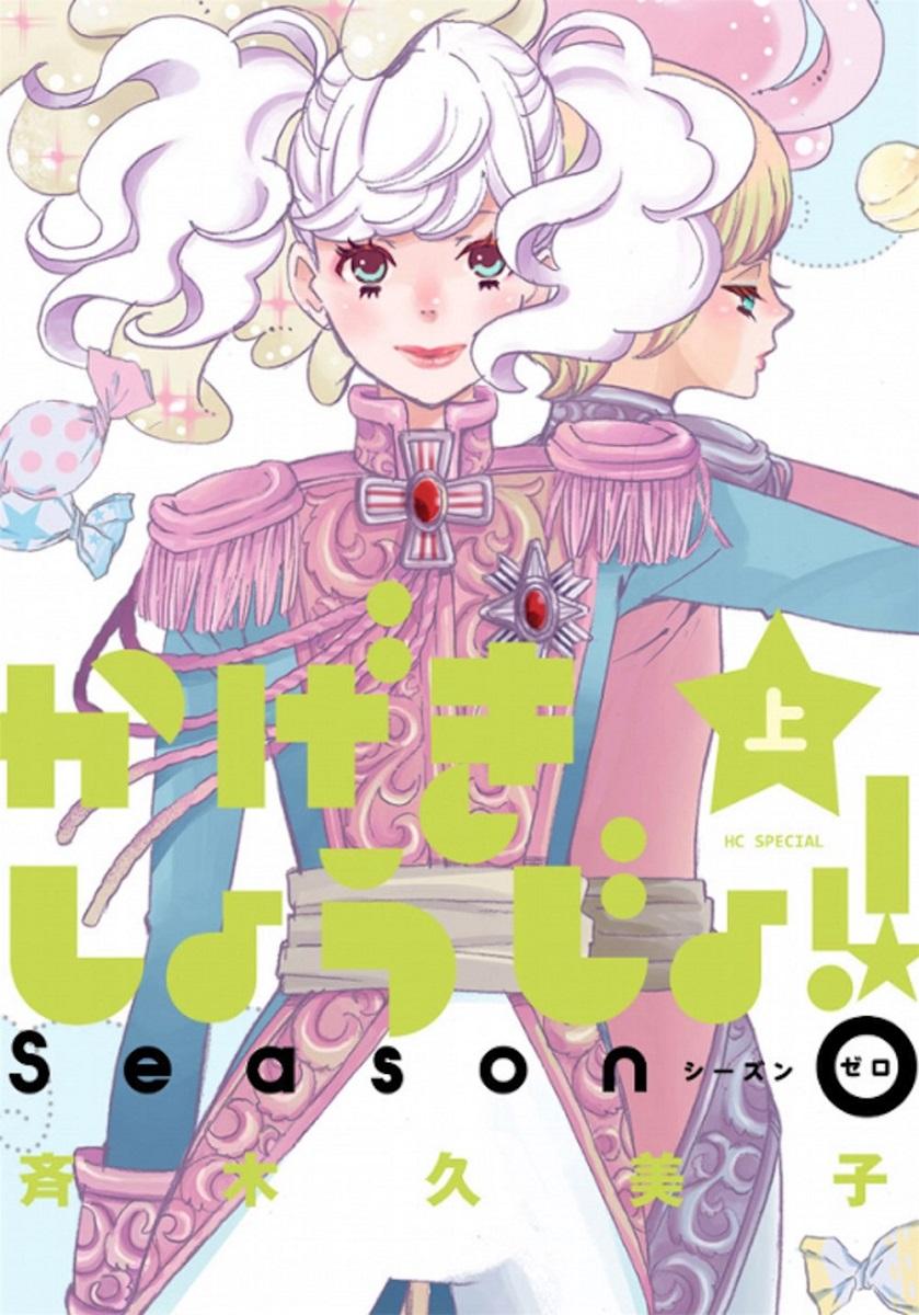 Kageki Shoujo!! The Curtain Rises Manga Omnibus