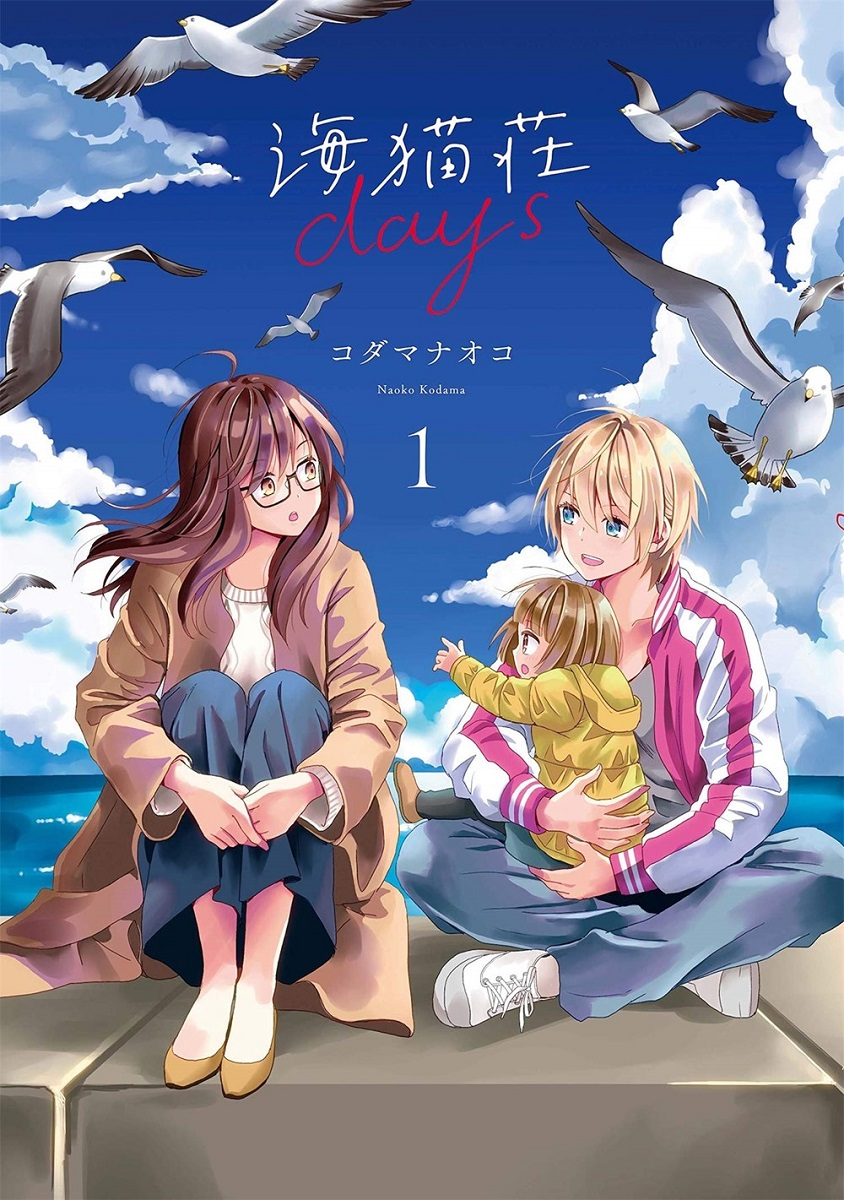 Days of Love at Seagull Villa Manga Volume 1