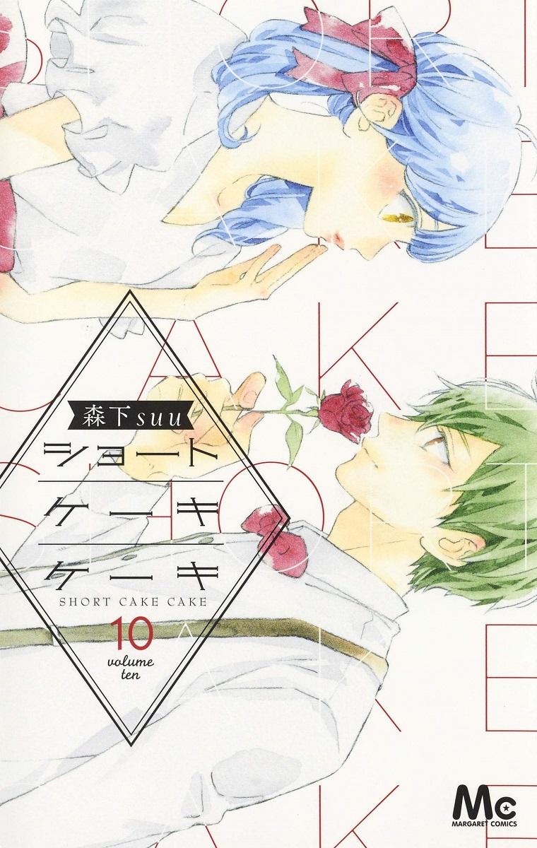 Shortcake Cake Manga Volume 10