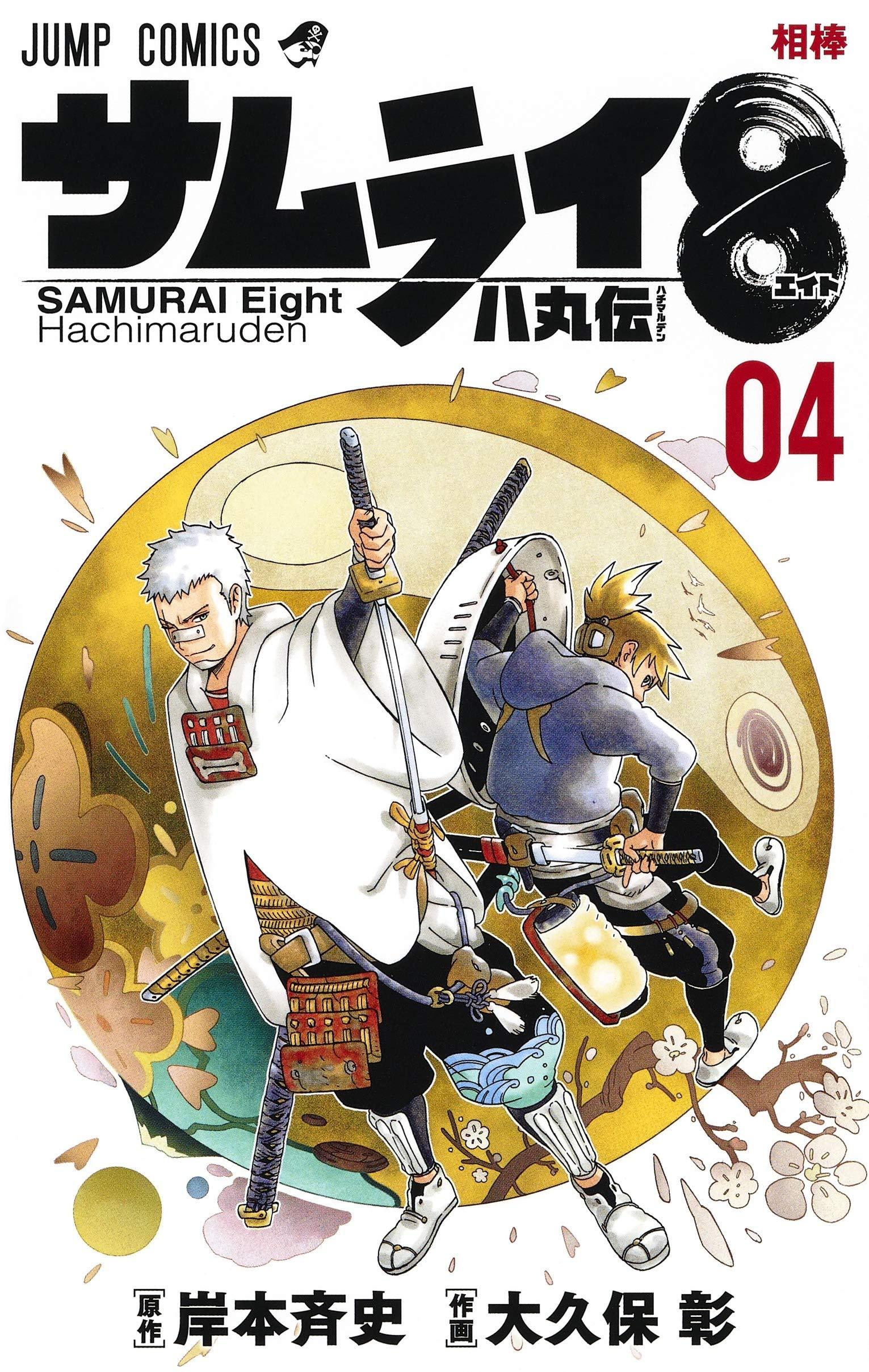 Samurai 8 Manga Volume 4