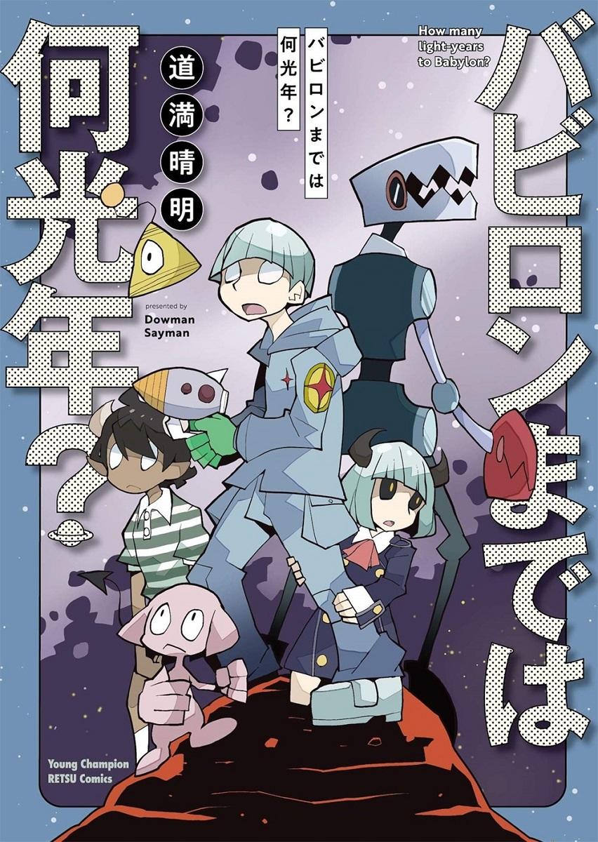 How Many Light-Years to Babylon? Manga