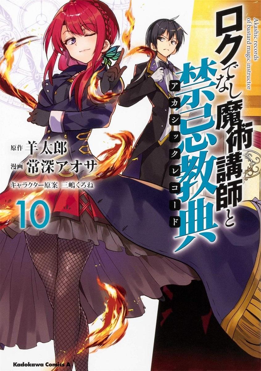 Akashic Records of Bastard Magic Instructor Manga Volume 10