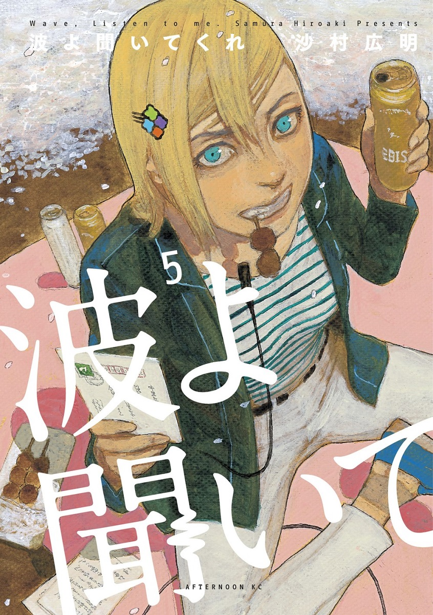 Wave Listen to Me! Manga Volume 5