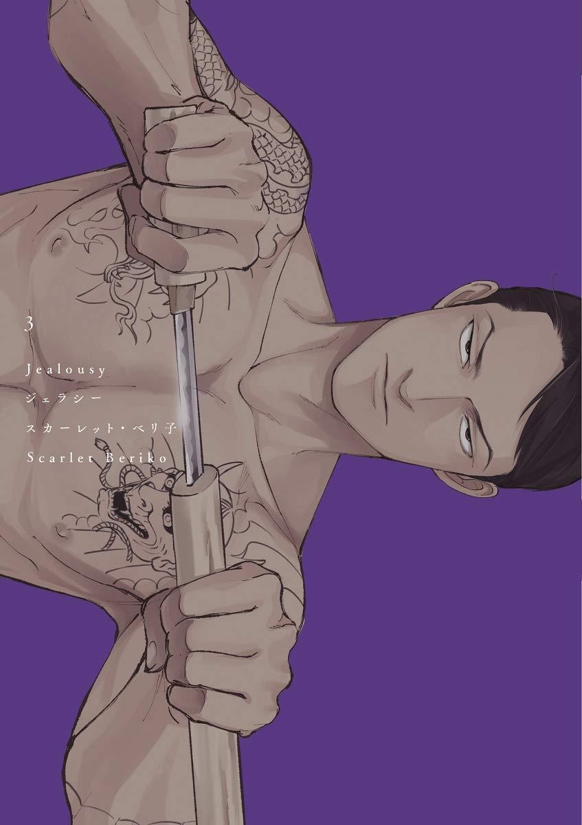 Jealousy Manga Volume 3
