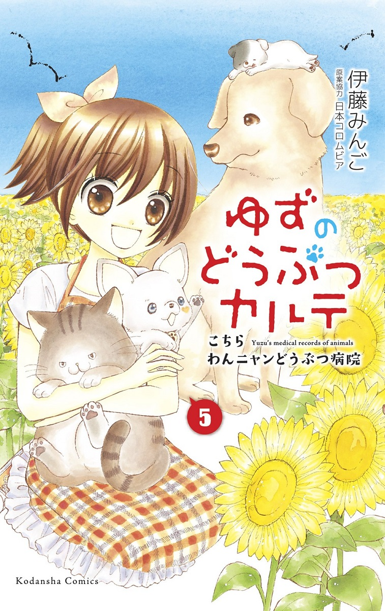 Yuzu the Pet Vet Manga Volume 5