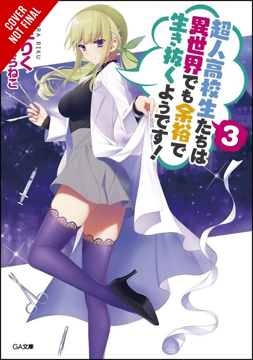 High School Prodigies Have It Easy Even in Another World Novel Volume 3