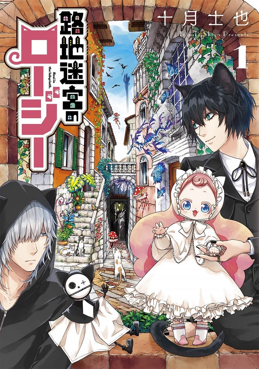Rozi in the Labyrinth Manga Volume 1
