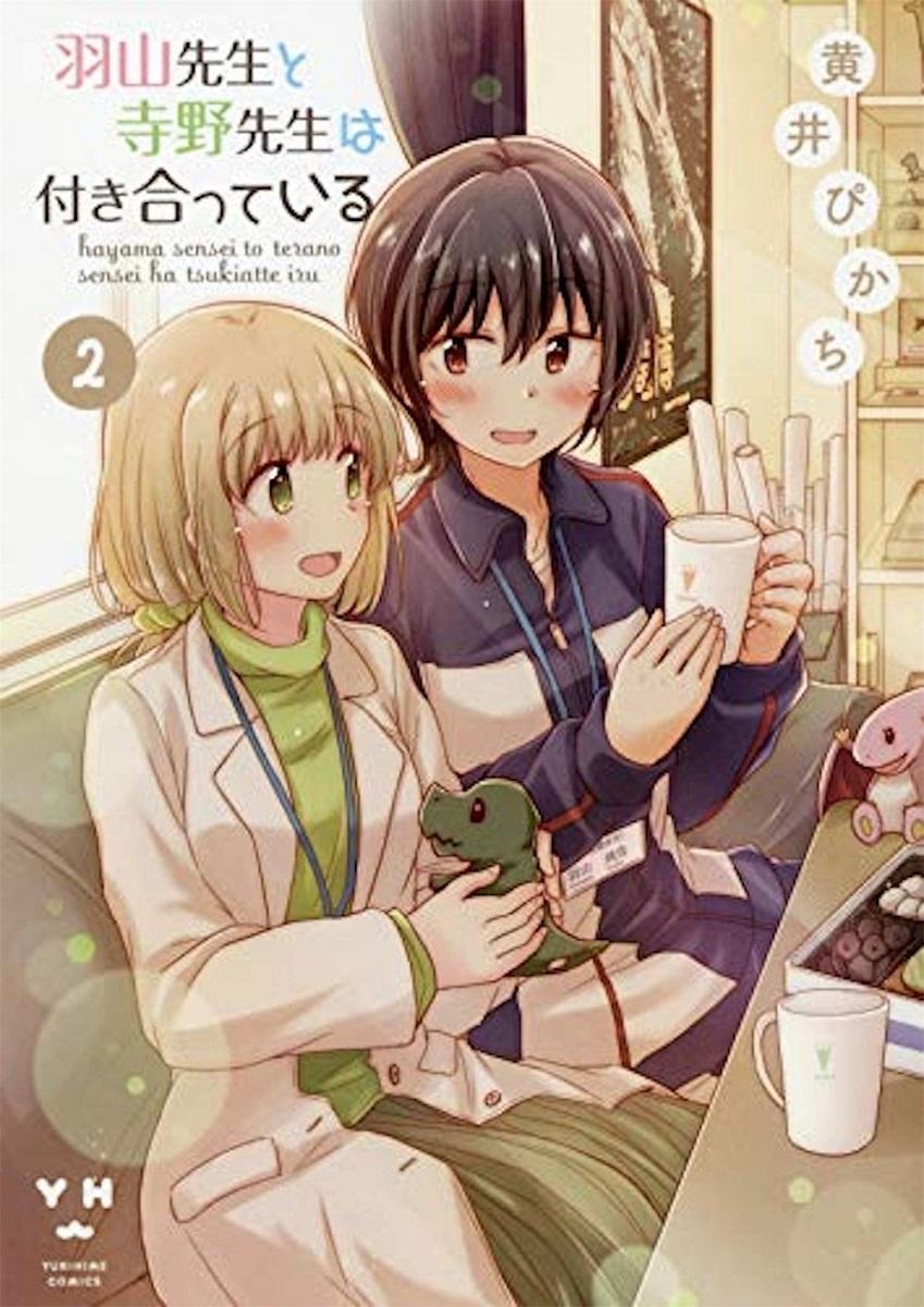 Our Teachers Are Dating! Manga Volume 2