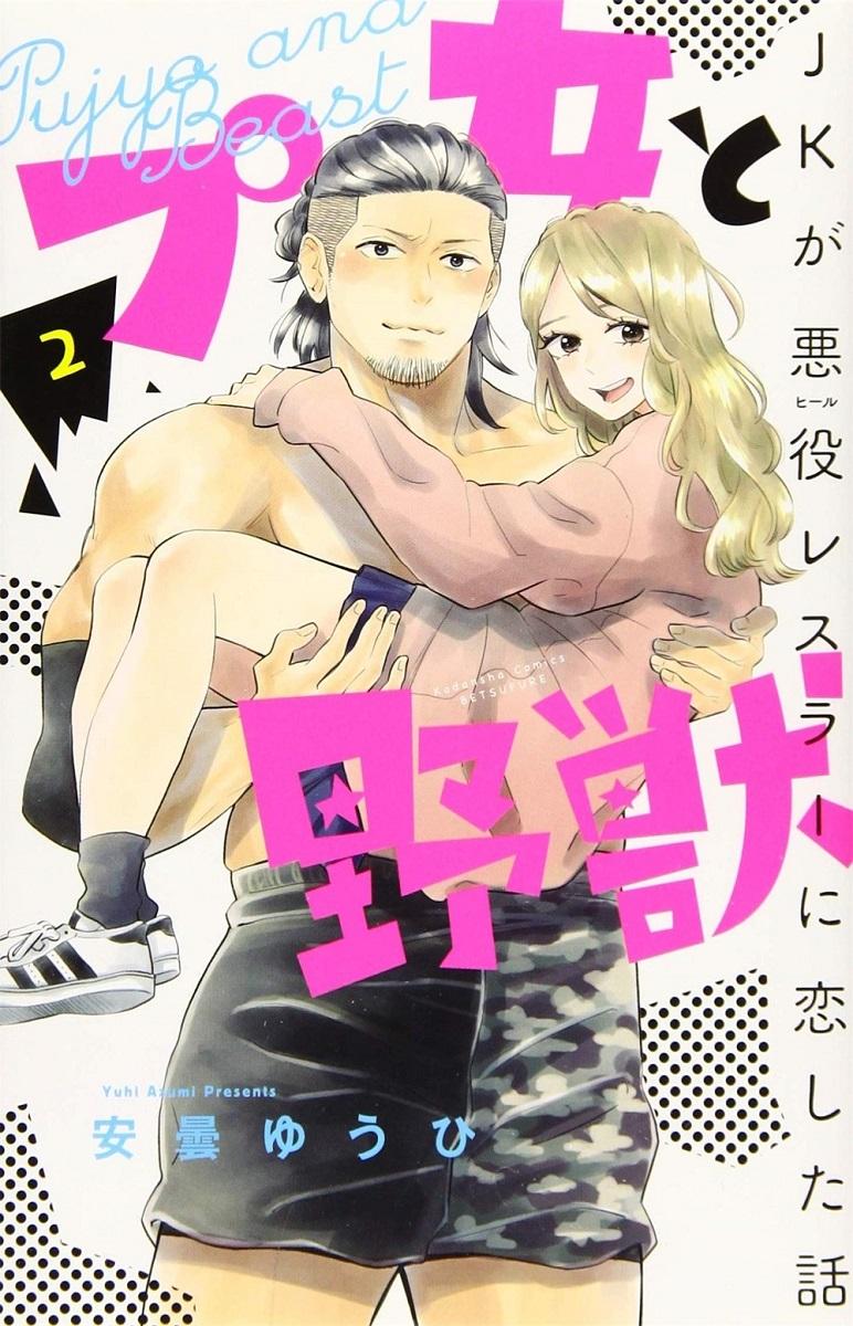 Cutie and the Beast Manga Volume 2