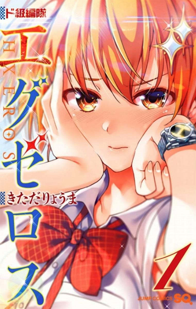 SUPER HXEROS Manga Volume 1