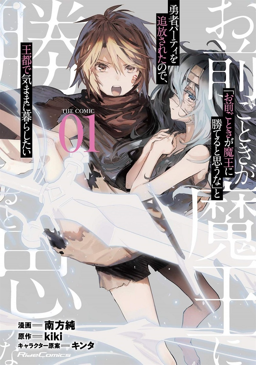 ROLL OVER AND DIE I Will Fight for an Ordinary Life with My Love and Cursed Sword! Manga Volume 1
