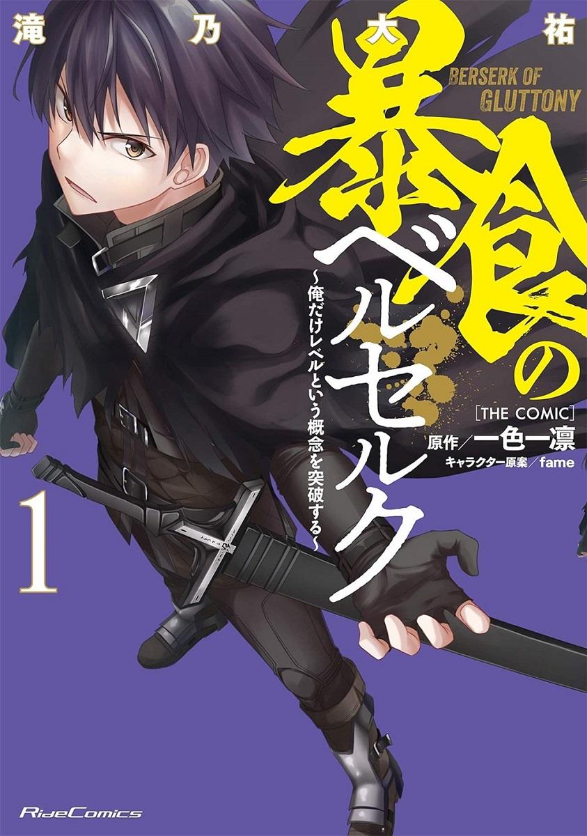 Berserk of Gluttony Manga Volume 1