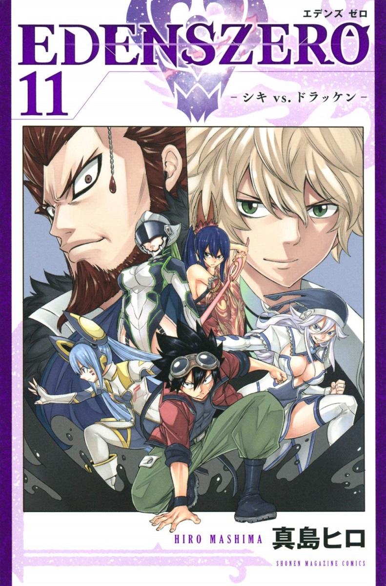 Edens Zero Manga Volume 11