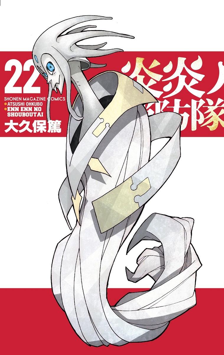 Fire Force Manga Volume 22