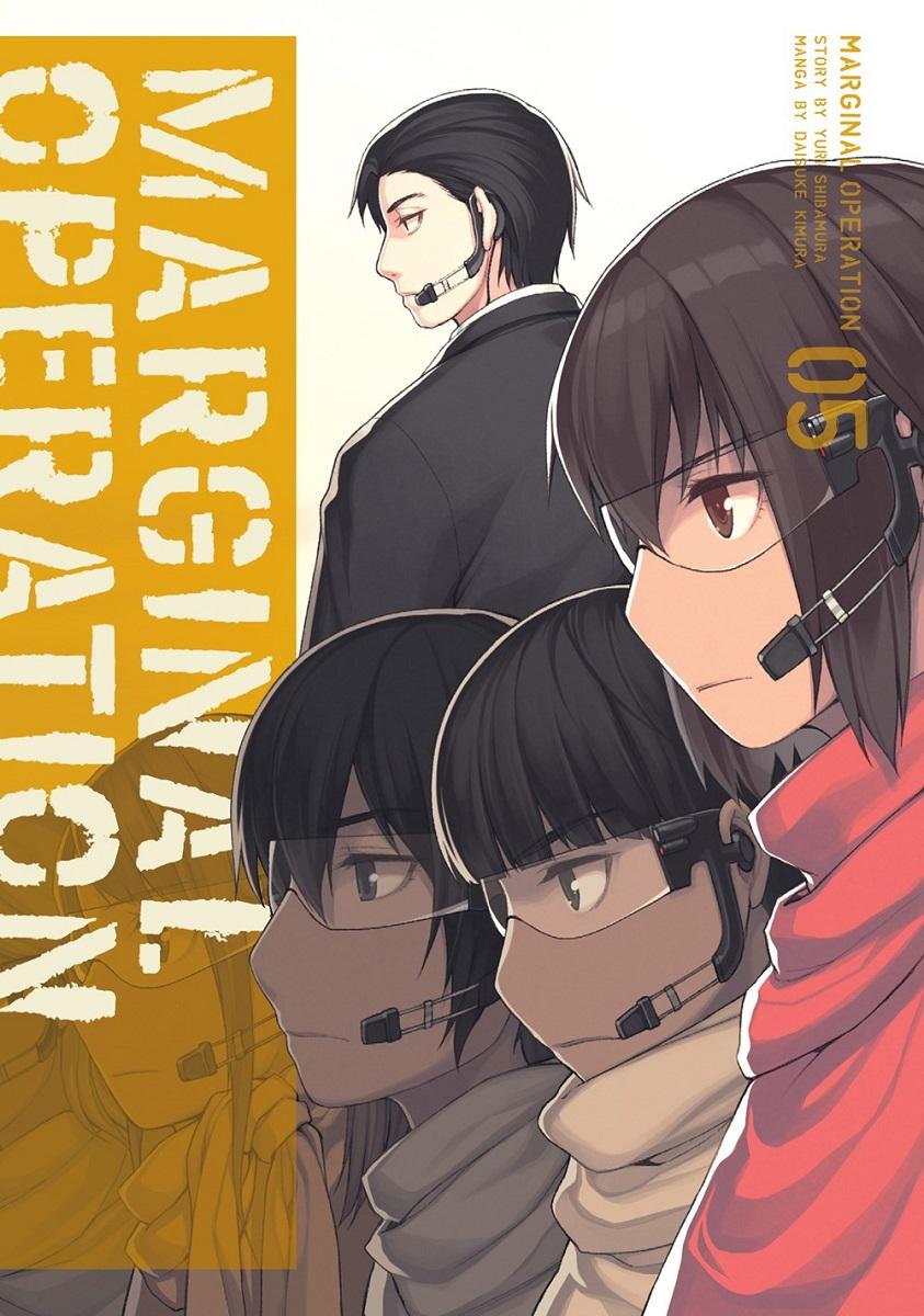 Marginal Operation Manga Volume 5