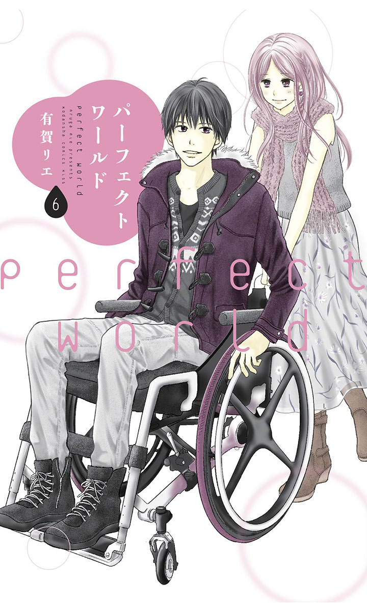 Perfect World Manga Volume 6