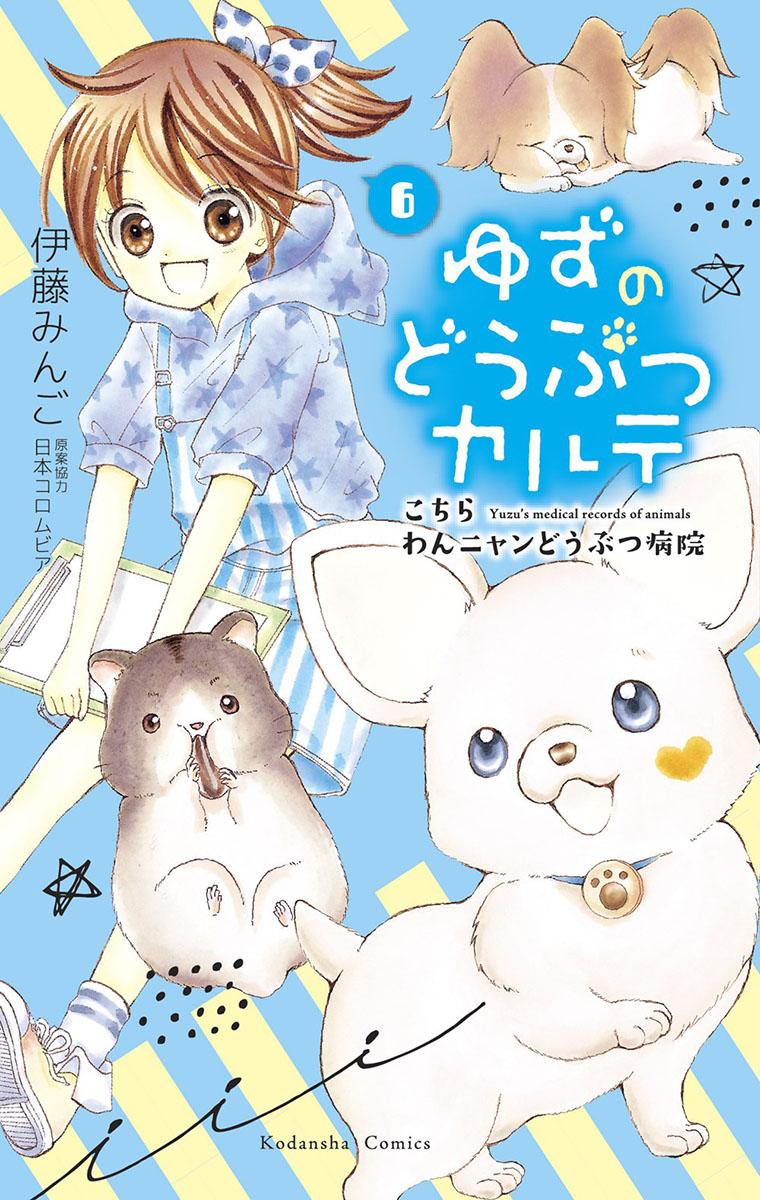 Yuzu the Pet Vet Manga Volume 6