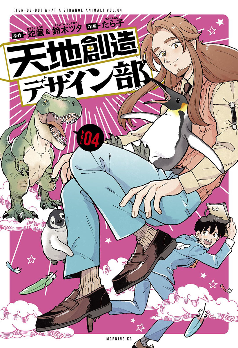 Heavens Design Team Manga Volume 4
