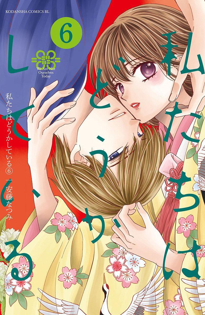 Somethings Wrong With Us Manga Volume 6