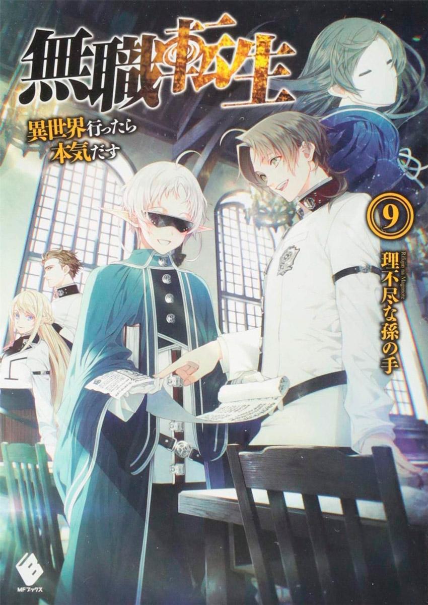 Mushoku Tensei Jobless Reincarnation Novel Volume 9