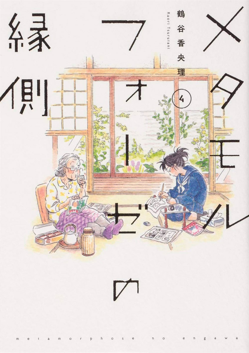 BL Metamorphosis Manga Volume 4