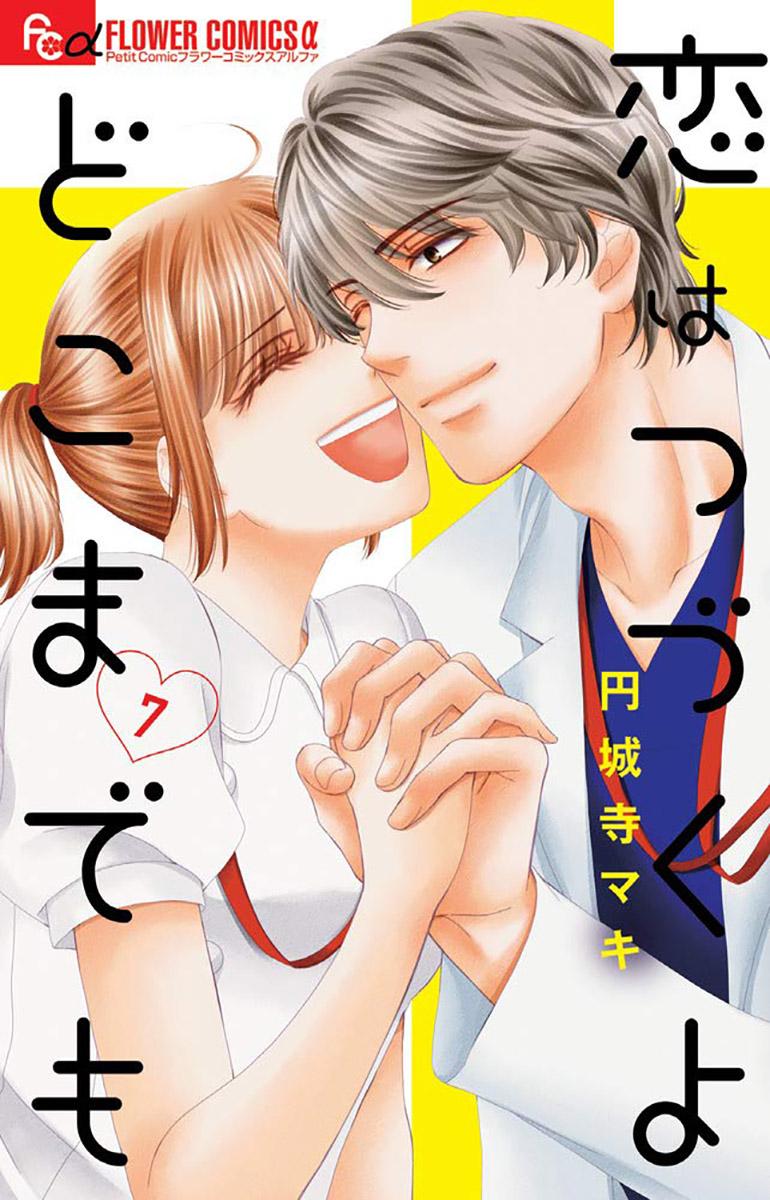 An Incurable Case of Love Manga Volume 7