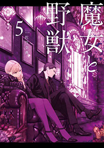 The Witch and the Beast Manga Volume 5