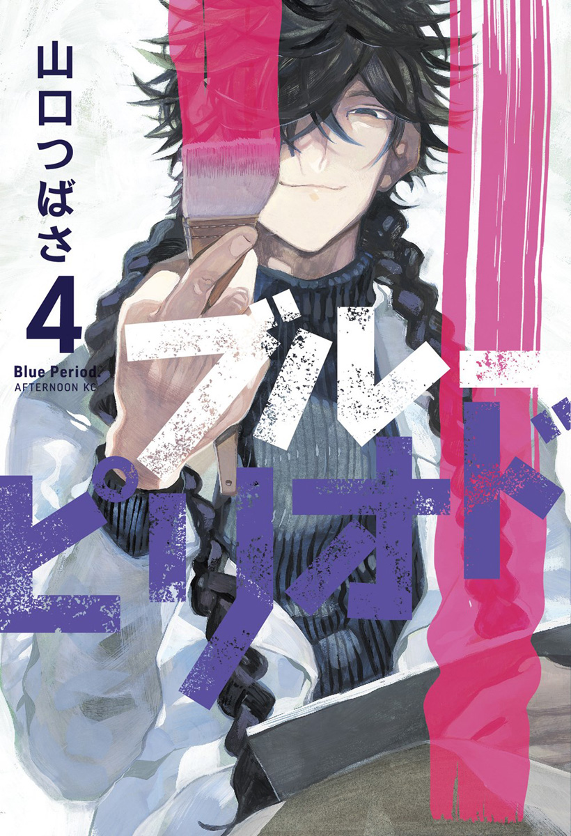 Blue Period Manga Volume 4